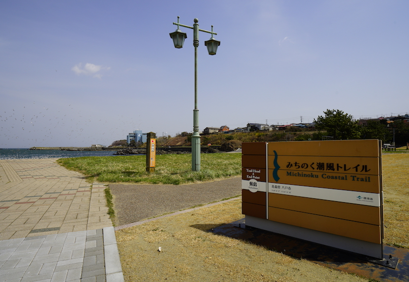 michinoku_840_580