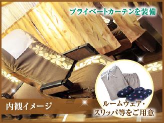 【プルメリアグランデ神戸便※女性専用車※】 3列独立シート 神戸・大阪→東京