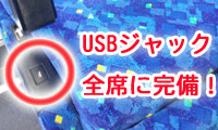 【60100004】ミルキーウェイCJ604 仙台⇒関東 10列のびのびシート(各席充電用USB付) 【ミルキーウェイ10列のびのび(USB付) 乗務員席有】