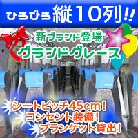 【GRS00128】GR501 池袋・新宿・横浜⇒名古屋 グランドグレース (フルリクライニング)12/1~【4列ゆったりグランドグレース 乗務員席無】