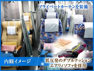 【名古屋3便】 3列独立シート 東京→名古屋